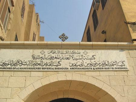 Pe urmele <a href='/vietile-sfintilor/72972-pomenirea-sfantului-mare-mucenic-mercurie' title='Pomenirea Sfantului Mare Mucenic Mercurie' class='linking auto'>Sfantului Mare Mucenic Mercurie</a> la Cairo