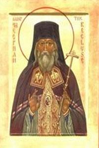 Sfantul Teofan Zavoaratul