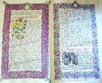 Manuscris aflat la Schitul Prodromu
