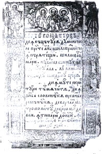 Manastirea Bixad