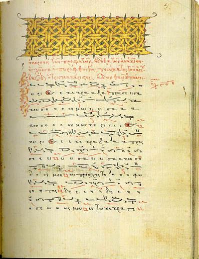 Αποτέλεσμα εικόνας για muzica bizantina