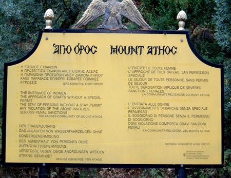 Avatonul si Sfantul Munte Athos