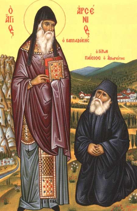 Sfantul Arsenie Capadocianul si Parintele Paisie Aghioritul