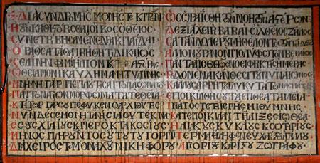 Manastirea Leimonos - pisania bisericii centrale