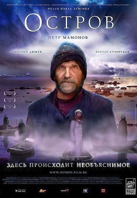 Ostrov - Insula - Filmul Rusesc