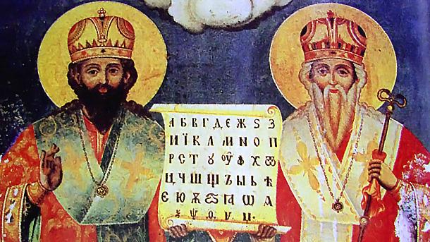Sfintii Chiril si Metodie