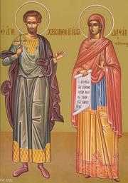 Sfintii Mucenici Hrisant si Daria