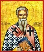 Sfantul Mucenic Nicon (Denia Acatistului Bunei Vestiri)