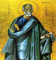 Sfantul Simon Zilotul