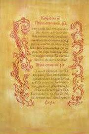 Cartea Psalmilor in spiritualitatea ortodoxa