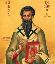 Omilia Sfantului Vasile cel Mare catre tineri