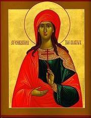Acatistul Sfintei Mucenite Hristina