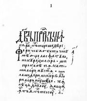 Psaltirea Scheiana