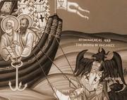 Venirea lui Antihrist