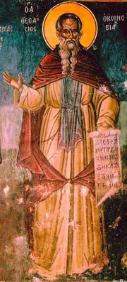 Acatistul Sfantului Teodosie cel Mare