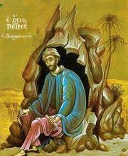 Sfantul Petru Damaschinul