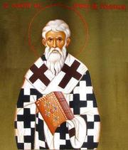 Sfantul Mucenic Efrem, Episcopul Tomisului
