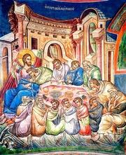 Cina cea de Taina a lui Hristos