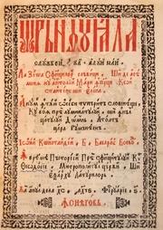 'Oranduiala slujbei Sfintilor Imparati Constantin si Elena' de la 1696