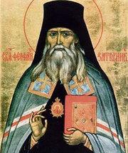 Sfaturi ale Sfantului Teofan Zavoratul