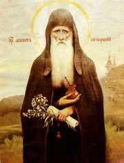 Sfantul Agapit de la Pecerska