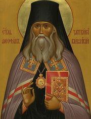 Sfaturi daruite de Sfantul Teofan Zavoratul