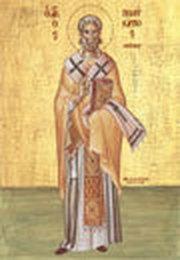 Sfantul Policarp - Epistola catre Filipeni