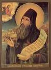 Tomosul de canonizare a Cuviosului Siluan Athonitul
