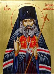 Invatatura ortodoxa a Sfantului Ioan Maximovici