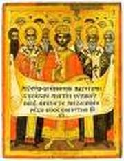 Canoanele Sinodului I Ecumenic