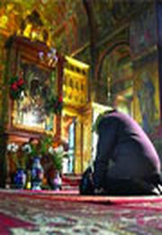 Administrarea Sf. Taine a Pocaintei