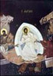 Pastorala IPS Petru, Arhiepiscop al Chisinaului, Mitropolit al Basarabiei si Exarh al Plaiurilor, la sarbatoarea Invierii Domnului - 2007