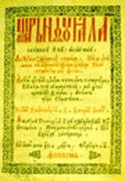 Slujba Sfintilor Constantin si Elena