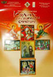 Colinde si premii la Palatul Patriarhiei