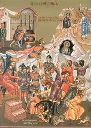 Sfintii 14.000 de prunci ucisi din porunca lui Irod